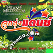Siam Millennium : Loog Thung Dance