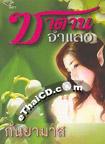 Thai Novel : Satan Jum Lang