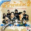 Karaoke VCD : RS - Hua Jai Tid Din - Vol.2
