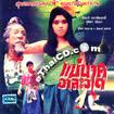 Mae Nark Ar-La-Ward [ VCD ]