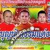 Thed Lae Esarn : Boon Num Krum Taeng