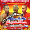 Thed Lae Esarn : Narm Ta Mae Mhai Leang Kai Bor Mee Toh Kun
