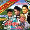 Karaoke VCDs : Ruam Hits : Dee Tee Sood 4 Part