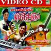 VCD : Sound Lum Sing - Mun Saderd