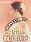 Thai Novel : Klin Kasalong 1+2