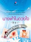 Thai Novel :  Nang Fah Nai Duang Jai