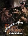 Dark Forest [ DVD ]
