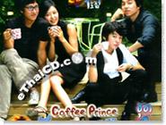 Korean serie : Coffee Prince - Box.1