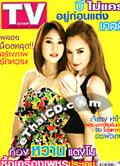 TV Gossip : vol. 62