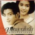 Thai TV serie : Kor Morn Bai Nun Tee Ter Fhun Yarm Nooh [ DVD ]