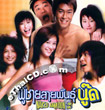 Naked Ambition [ VCD ]