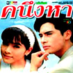 Thai TV serie : Kanueng Ha [ DVD ]