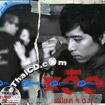 Karaoke VCD : Whew Nattapon - Fan harng harng