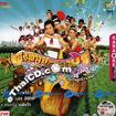 Karaoke VCD : Pong Larng Sa-orn - Sil-la-pin Look Kaaw Niew