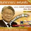 Karaoke VCD : Tanudsri Sawasdiwat - Soontaraporn Fanclub
