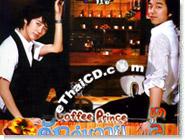 Korean serie : Coffee Prince - Box.2