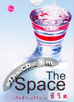 Book : The Space