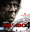 Rambo 4 (English soundtrack) [ VCD ]