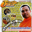VCD : Dhumma Delivery Vol.15