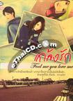 Thai Novel : Fool me you love me : แกล้งรัก By ฝั่งฟ้า