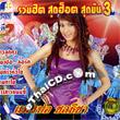 Mangpor Chonticha : Ruam Hit Sud Hot Sud Mun - Vol.3