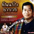 Karaoke VCD : Waiphoj Phetsuphane - Ton Chabub Lar Buad