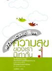 Thai Novel : Kwam Sook Khong Rao Mee Thao Kun