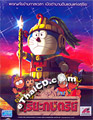 Doraemon : The Legend of The Sun King [ DVD ]