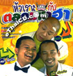 Comedy : Mum - Teng - Nhong - Talok maha ha vol.2