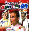 Comedy : Mum - Teng - Nhong - Talok maha ha vol.3
