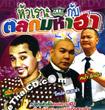 Comedy : Mum - Teng - Nhong - Talok maha ha vol.5