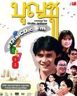 Boonchoo [ DVD ] (Boxset Limited Edition)