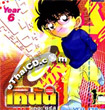 Detective Conan : The Series Year 6 - Vol.11-15