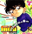 Detective Conan : The Series Year 6 - Vol.16-20