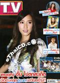 TV Gossip : vol. 64
