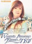 Thai Novel :  Fun Khong Chun Rueng Khong Kao Wann Khong Rao...Tee Greece
