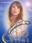 Thai Novel : Talay Darika
