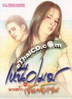 Thai Novel : Nai Nuer Mak Kub Nang Sao Chan Jaam