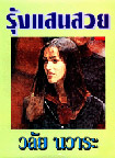 Thai Novel : Roong San Suay