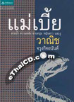 Thai Novel : Mae Bia