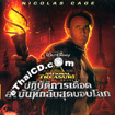 National Treasure 2 : The Book of Secret (English soundtrack) [ VCD ]