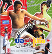 Two Stupid Eggs [ VCD ]