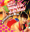Beauty And The 7 Beasts [ VCD ]