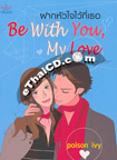 Thai Novel : Be With You...my Love