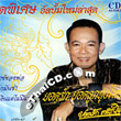 Yordruk Salukjai : Yordruk Yord Loog Thoong Thai