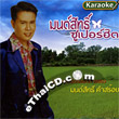 Karaoke VCD : Monsit Khamsroi - Monsit Super Hit