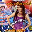 Karaoke VCD : Mangpor Chonticha - Ruam Hit Sud Hot Sud Mun - Vol.3