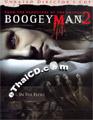 Boogeyman 2 [ DVD ]