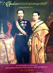 Book : Somdej Pranang Jao Sunanta Kumareerat Pra Piya Mahasee Nai Rachakarn Tee Haa