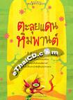 Thai Novel : Talui Dan Himmapan
